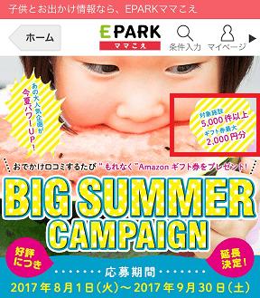 epark-mamakoe-02