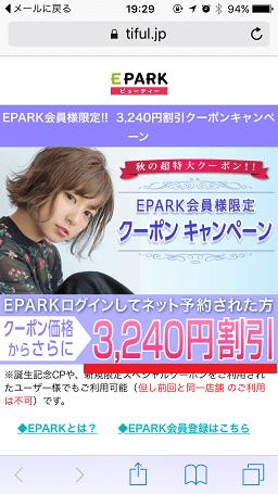 EPARKビューティ-01