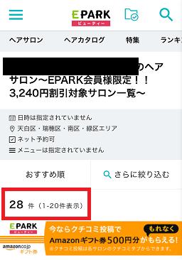 EPARKビューティ-03