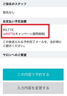 EPARKビューティ-09
