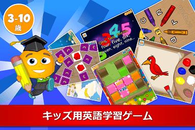 英語学習アプリi-01