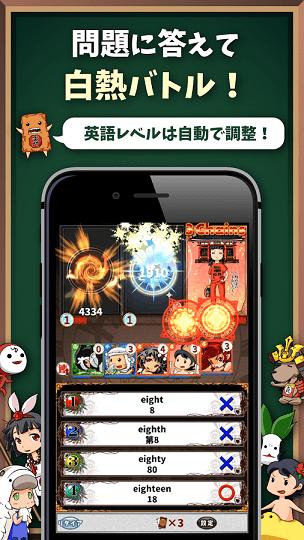 英語学習アプリi-03