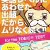 小中高生の親必見!無料英語アプリで子どもが喜んで勉強する!