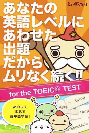 英語学習アプリi-05