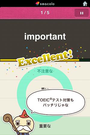 英語学習アプリi-06