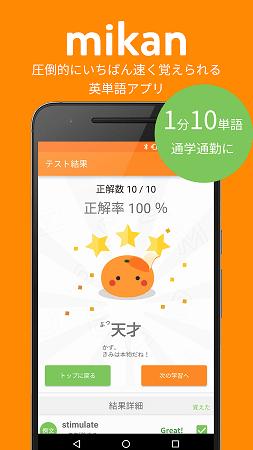 英語学習アプリi-07