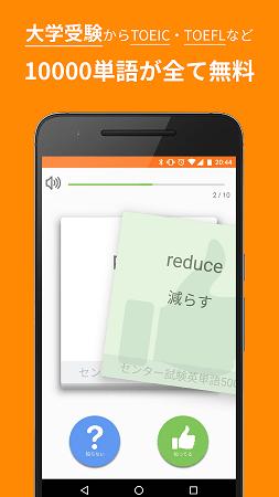 英語学習アプリi-08