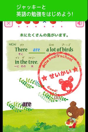 英語学習アプリi-09