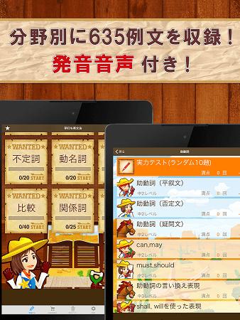 英語学習アプリi-12
