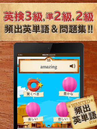 英語学習アプリi-13
