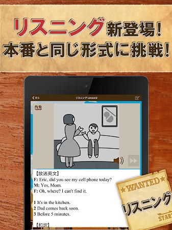 英語学習アプリi-14