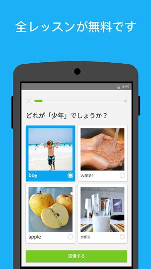 英語学習アプリi-15