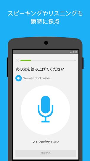 英語学習アプリi-16