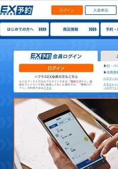 新幹線EX予約-01