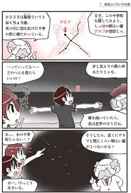 学習できるマンガ-04