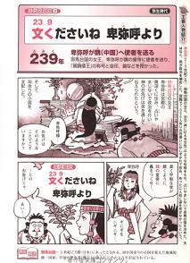 学習できるマンガ-09