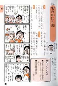学習できるマンガ-15