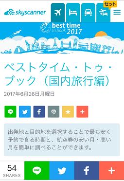 格安航空チケット-021