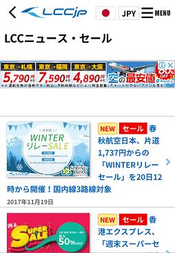 格安航空チケット-041