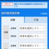 LCCのセール情報と格安航空チケット検索サイト簡単まとめ