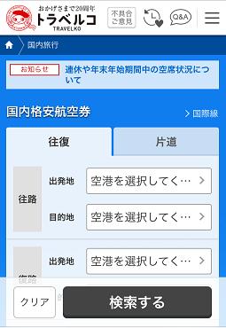 格安航空チケット-051