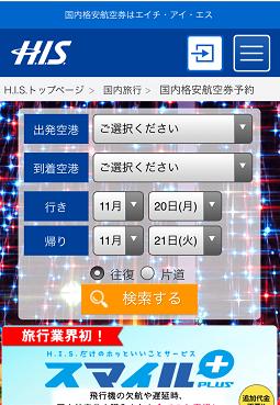 格安航空チケット-061