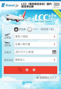 格安航空チケット-071