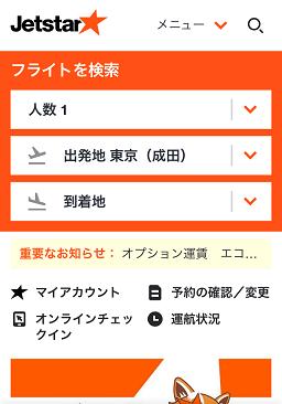 格安航空チケット-081