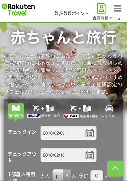 楽天トラベル赤ちゃんに優しい宿-01