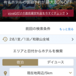 【現在地】付近の今日泊まれるホテルを簡単に探せるサイト一覧