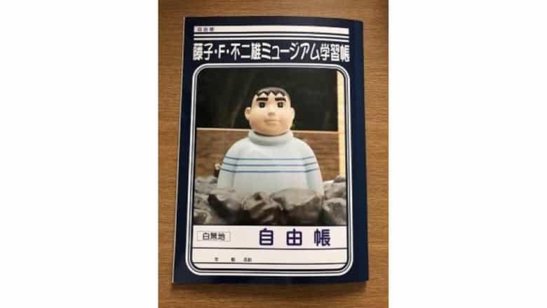 藤子・F・不二雄ミュージアム-01