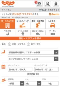 じゃらんnet-05