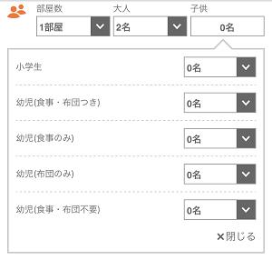 じゃらんnet-07