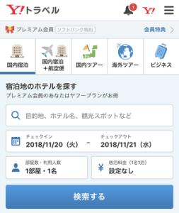 Yahoo!トラベル-09