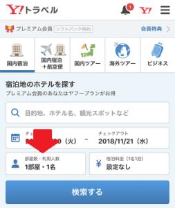 Yahoo!トラベル-10
