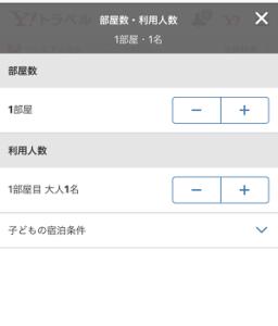 Yahoo!トラベル-11