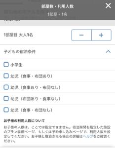 Yahoo!トラベル-13