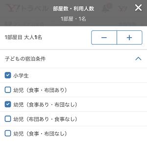 Yahoo!トラベル-14