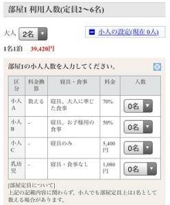 るるぶトラベル-21