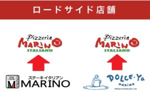 ピッツェリアマリノ-01