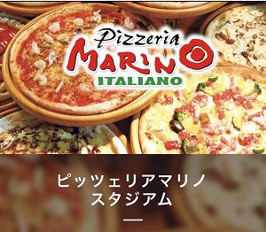 ピッツェリアマリノ-03