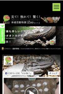 触れ合い動物園-12