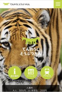 ふれあい動物園-14