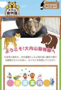 ふれあい動物園-16