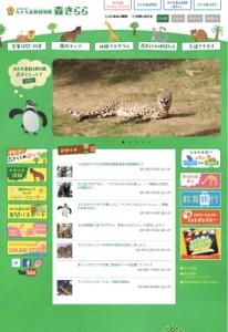 ふれあい動物園-18