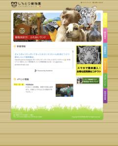 ふれあい動物園-20