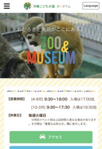 ふれあい動物園-23