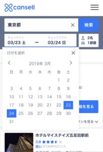 宿泊予約サイトCansell(キャンセル)-05