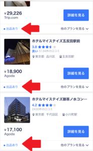 宿泊予約サイトCansell(キャンセル)-06