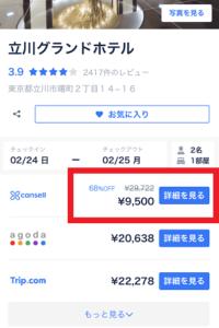 宿泊予約サイトCansell(キャンセル)-11